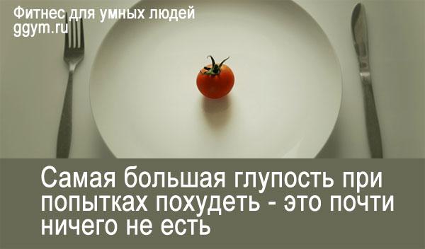 Чтобы похудеть, надо питаться правильно, а не бросать есть вовсе
