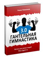 Гантельная гимнастика 3.0. Обновление курса!