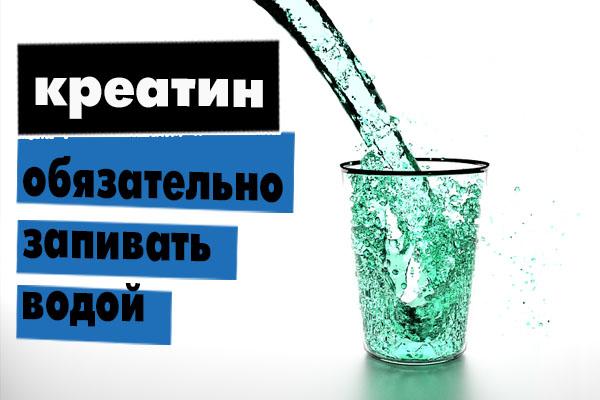 Креатин надо запивать водой