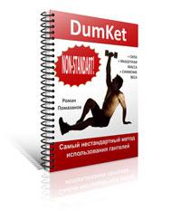 DumKet - гибрид гантельной гимнастики и гиревого спорта
