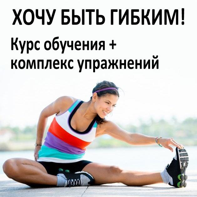 Хочу быть гибким!