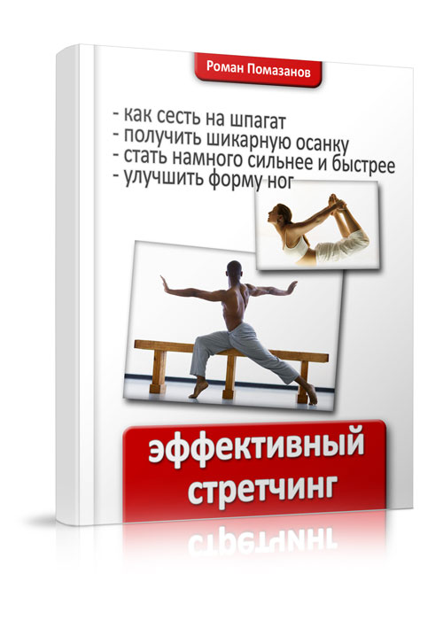 Курс Эффективный стретчинг