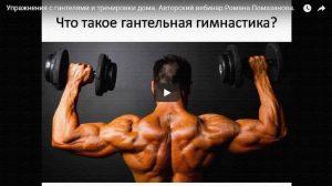 Гантельная гимнастика Романа Помазанова, вебинар