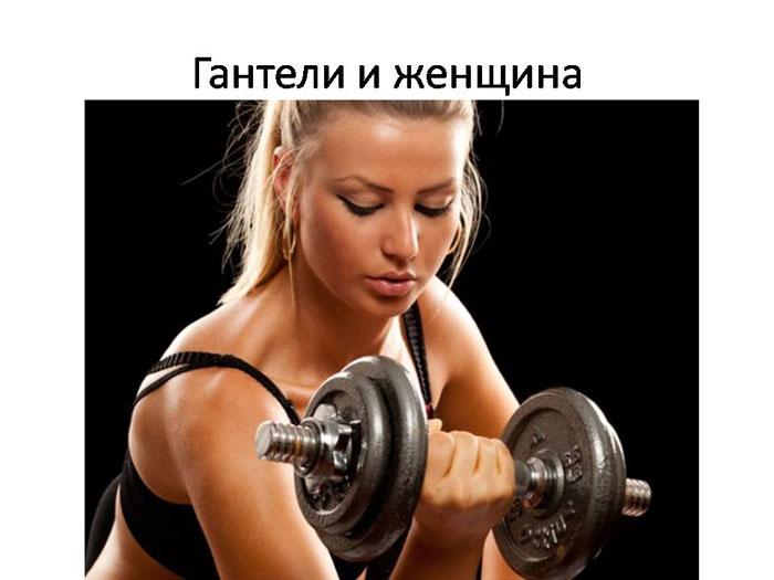 Упражнения с гантелями для женщин, женские страхи