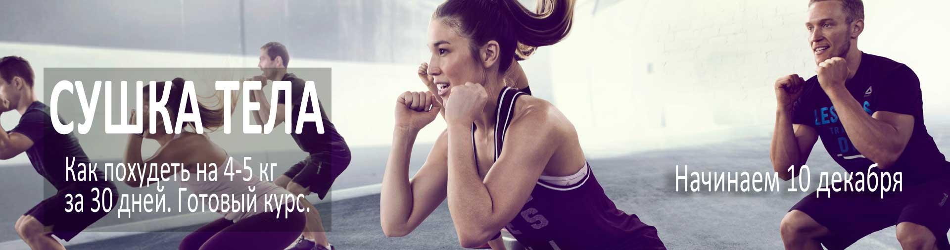 Сушка тела. Комплекс упражнений и программа питания.