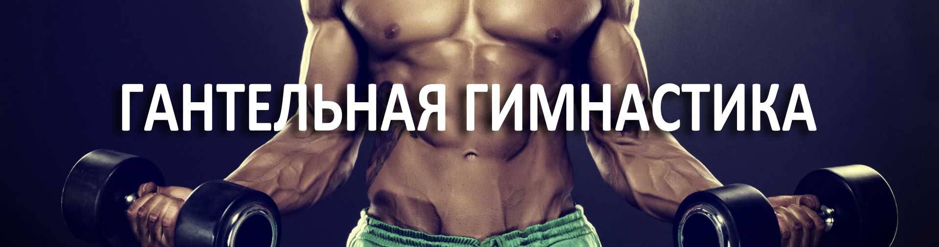 Гантельная гимнастика. Тренинг, упражнения с гантелями.