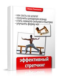 Эффективный стретчинг