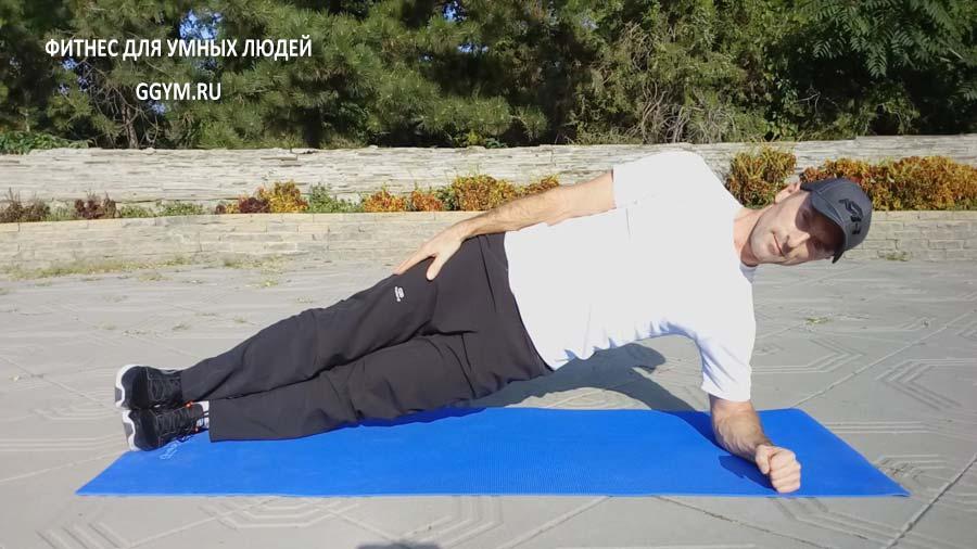 Боковая планка для косых мышц живота и мышц спины.