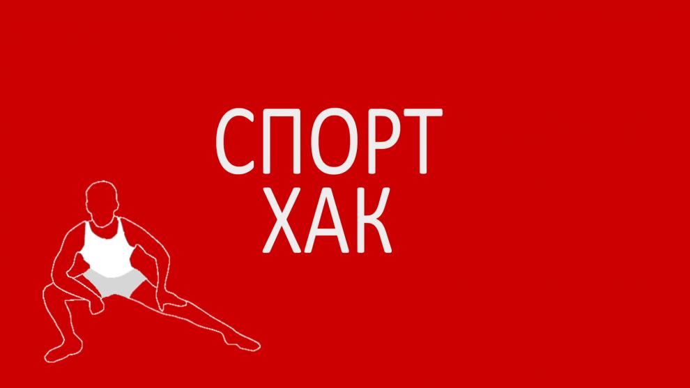 Спорт-хак