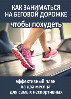 Как заниматься на беговой дорожке