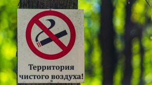 Как бросить курить? Метод доктора Фредериксона.