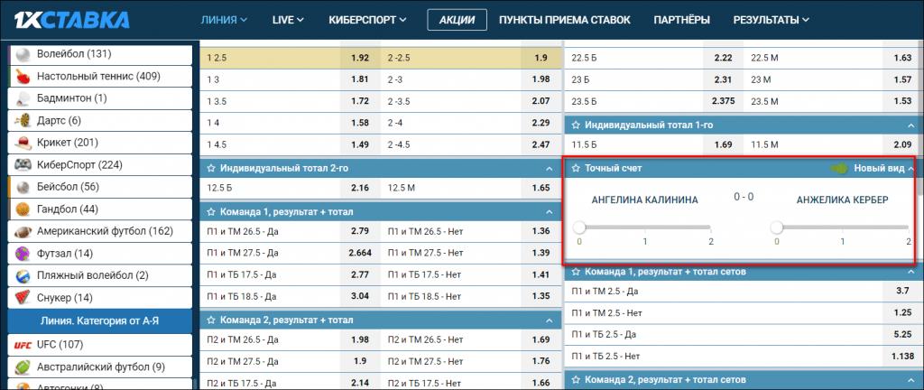 Возможность самостоятельной настройки вариантов точного счета теннисного матча в БК 1хСтавка.