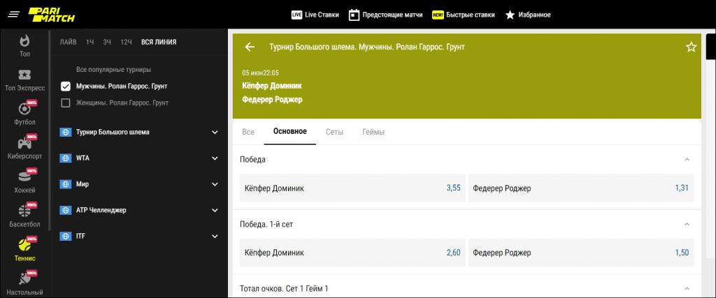 Разница в коэффициентах на исход и на исход первого сета в матче между Копфером и Федерером.