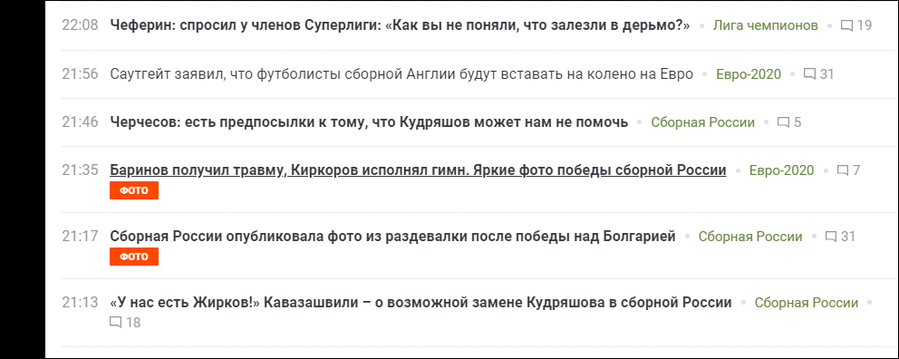 Новостная лента с инсайдом о травме Баринова.