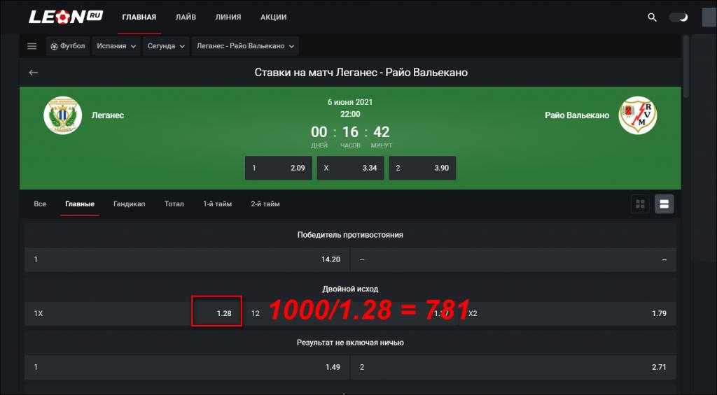 """Пример пари на """"1Х"""" в пользу Леганес с наглядным расчетом суммы ставки, при условии желаемой прибыли в 1000 рублей."""